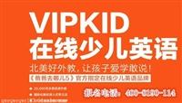 7岁一年级孩子学英语,上海VIPKID报名电话