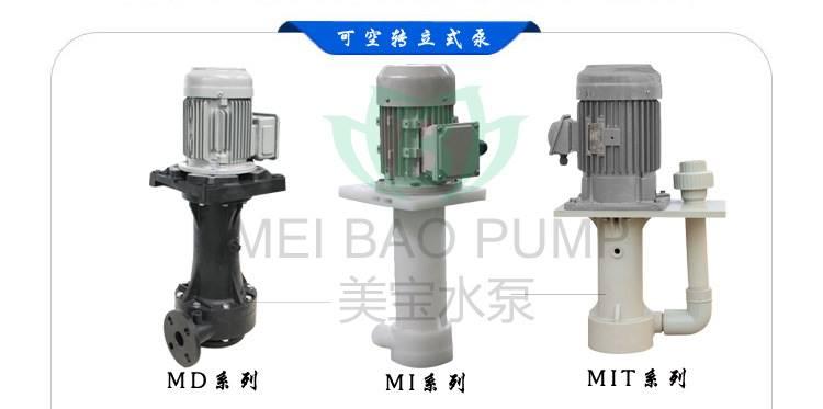 美宝耐酸碱立式泵 广东可空转立式泵  价格低廉