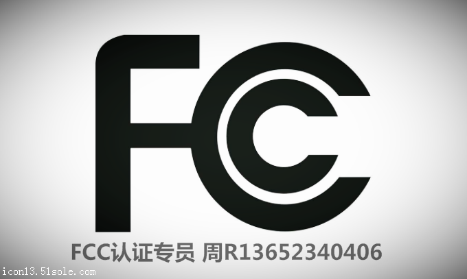 3G手机做FCC认证需要准备什么资料