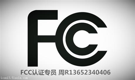 无线充去美国做FCC认证是做ID还是DOC