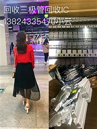 专业回收电子呆料