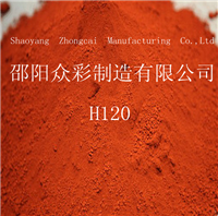 供应湖南产高新众彩牌国标H120氧化铁红