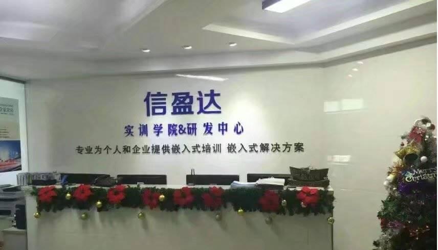 深圳信盈达科技有限公司