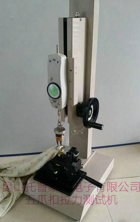 钮扣拉力测试仪价格,钮扣强力测试仪销售,钮扣强度测试仪厂家