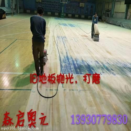 维护保养室内篮球木地板 常见的四大误区