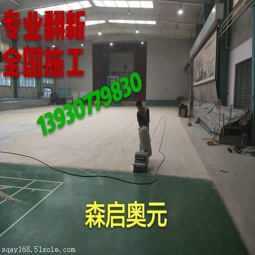 运动木地板多少年要 翻新一次