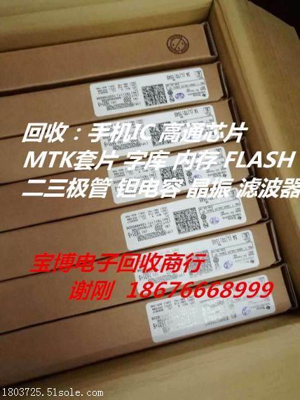 重庆ic回收电子二极管