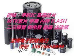 高价  回收IC模板