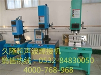 供应山东久隆JL-4200W自动追频超声波焊接机