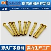 半空心黄铜铆钉可根据客户提供的图纸或样品加工