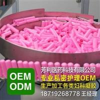 女性妇科凝胶代加工OEM贴牌生产厂家
