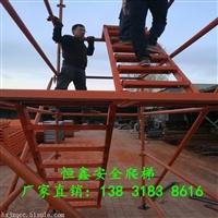 安全爬梯 河北安全爬梯 安全爬梯厂家 恒鑫供应
