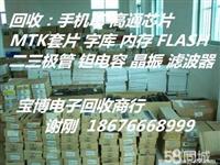 收購工廠庫存積壓電子料高價回收庫存IC