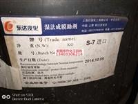 回收丙烯酸树脂回收水性丙烯酸树脂回收丙烯酸乳液回收乳液