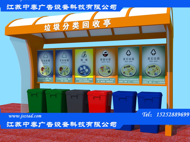仿古复古式垃圾分类收集亭加工制作图片