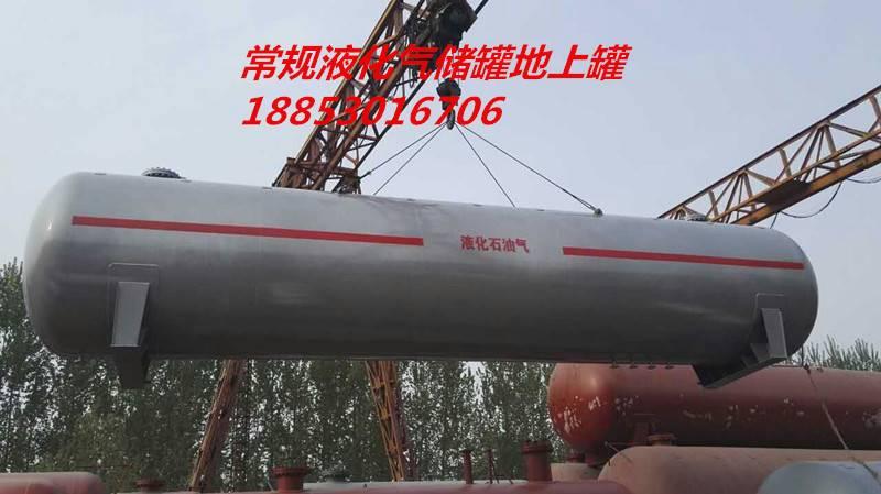 优质LPG储罐厂家 50立方液化气储罐现货供应
