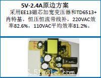 TD6512做2.4A 可替OB2538 只需EE15变压器 BOM成本不超过2元