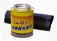 ?#25237;D-878输送带硫化粘合剂
