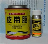 昌邦CB-988皮帶膠