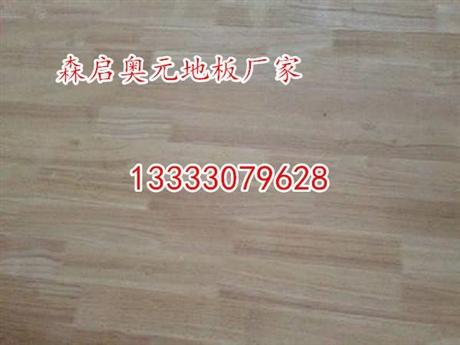橡胶木体育运动木地板优点、缺点解析