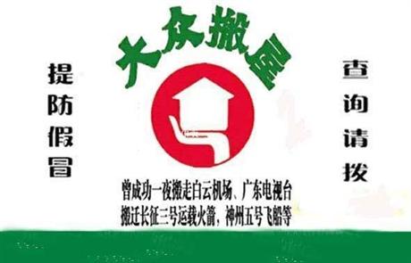 广州搬家公司 广州搬屋公司 广州大众搬家公司