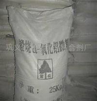 供应a-氧化铝微粉 氧化铝粉用途 质量稳定