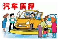 广州汽车抵押贷款利息多少