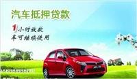 广州汽车抵押贷款办理