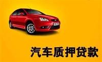 广州汽车抵押贷款出大事