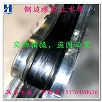 岳阳变形缝止水带国标产品