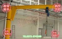 河南超威BZD厂家立柱式 墙壁式悬臂吊