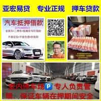 坪山押车贷款汽车抵押贷款车辆担保借款亚宏易贷深圳