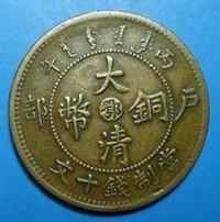 大清铜币中间鄂字拍卖大清铜币中间鄂字的公司在哪