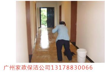 广州天河珠江新城中海花城湾家政公司