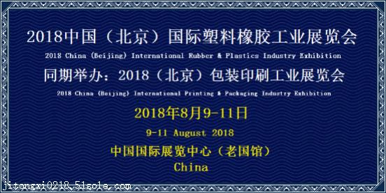 2018北京橡塑机械工业博览会