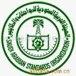 中东SASO认证怎么做德尔