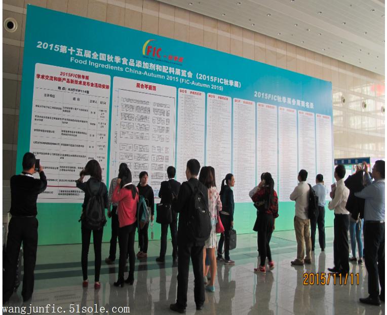 欢迎您参加2018广州食品添加剂展(秋季FIC)