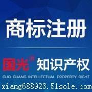 国光知识产权,商标注册的知识很渊博