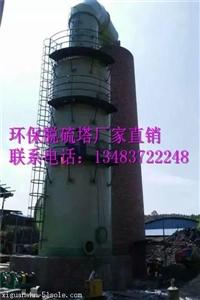 武汉砖厂脱硫塔武汉烟气脱硫塔厂家电话咨询