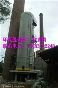 昭通专业生产脱硫塔昭通脱硫脱销定做 价格低