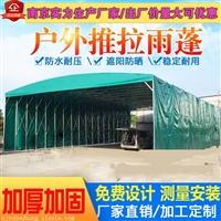 彩钢瓦结构雨蓬违建 南京移动推拉雨棚带轮子的遮阳蓬