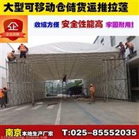 南京推拉帐篷,可移动停车棚雨篷,推拉式遮阳篷