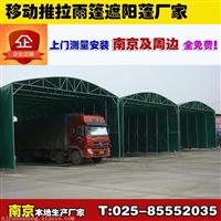 南京可移动仓储蓬房物流大棚工厂堆放材料推拉帐篷