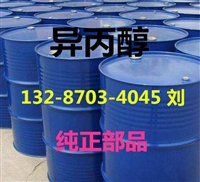山东异丙醇生产厂家 锦州石化异丙醇供应商价格 异丙醇多少钱一吨