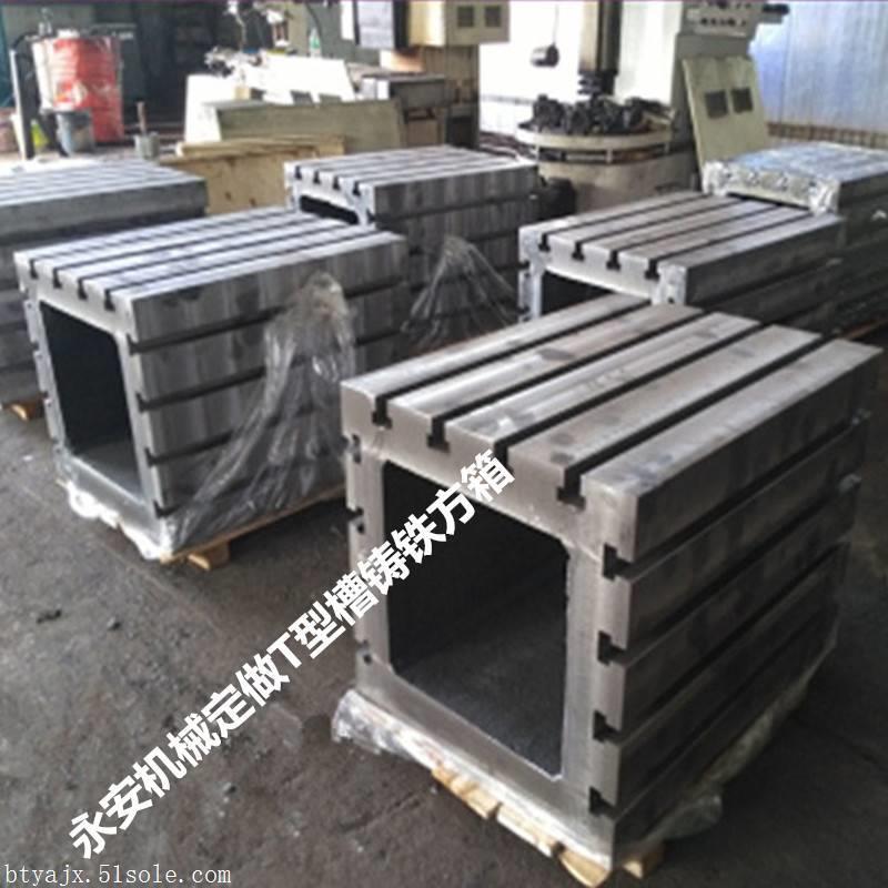 河北T型槽方箱 铸铁方箱工作台-泊头永安机械