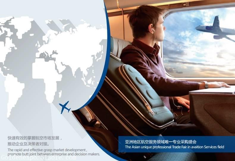 2018第六届上海国际航空服务产业博览会