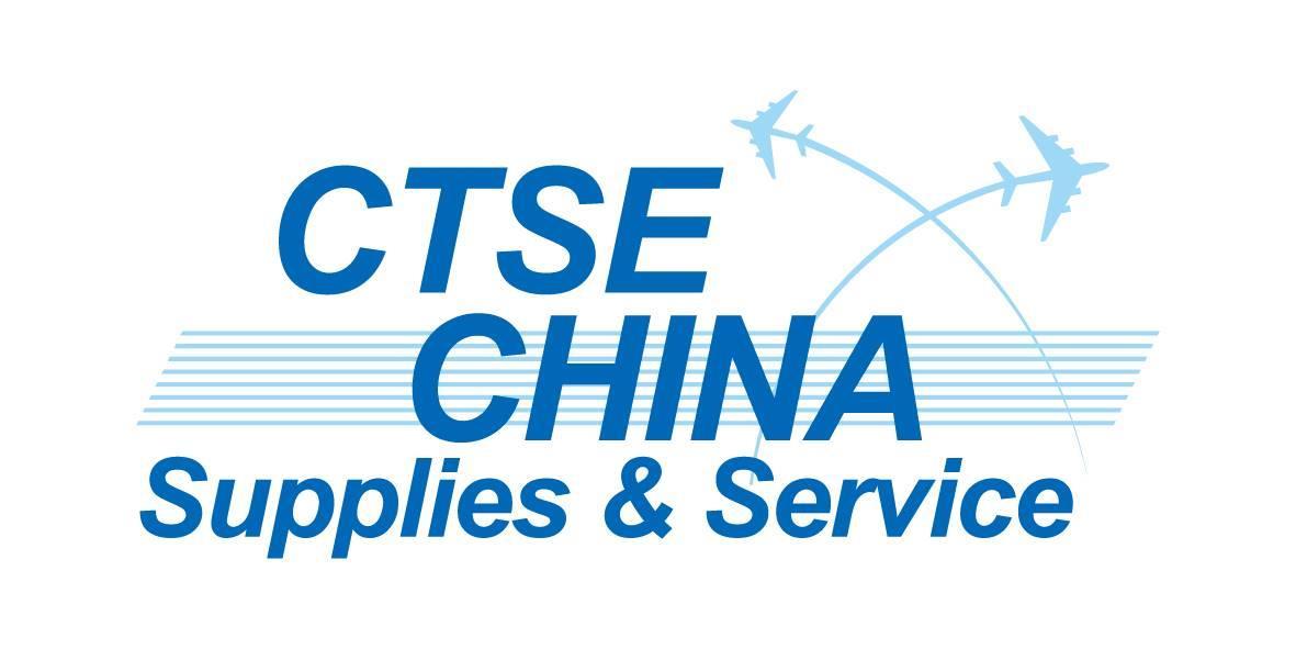 2018中国国际航空、邮轮及列车服务用品展览会