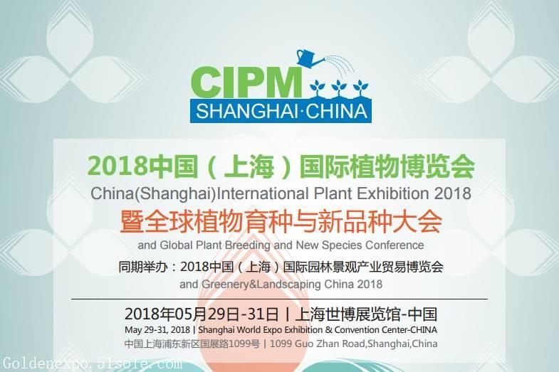 2018中国(上海)国际植物博览会