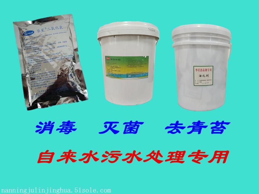 广西水产养殖消毒剂