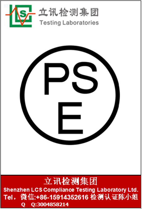 深圳立讯做个PSE认证多少钱日本PSE认证怎么收费